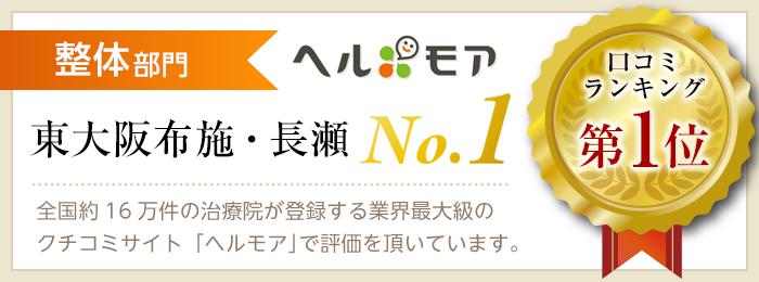 整体部門 東大阪布施・長瀬の評価 No.1