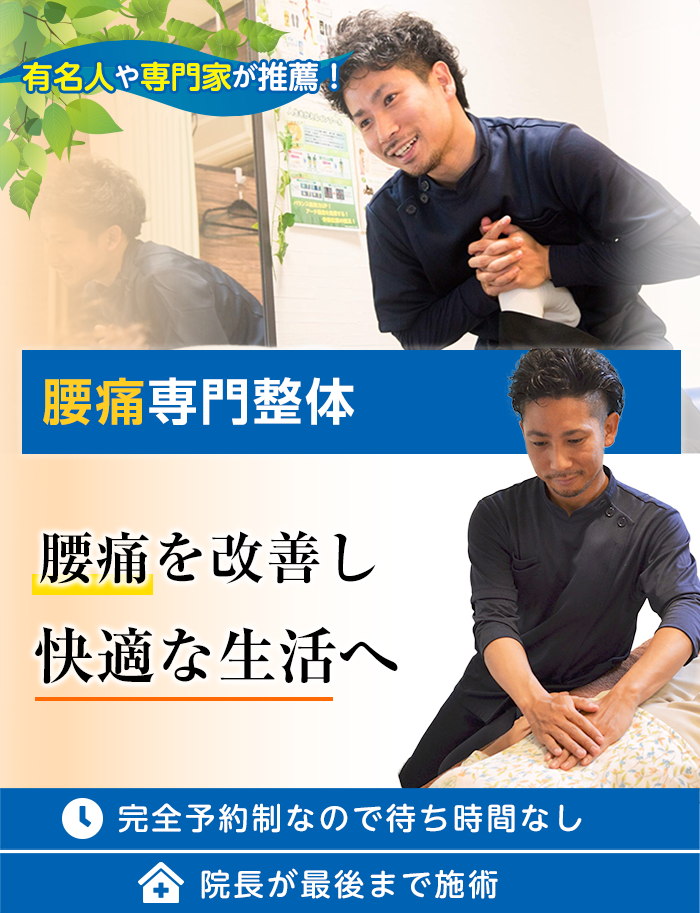 腰痛専門整体。腰痛を改善し快適な生活へ