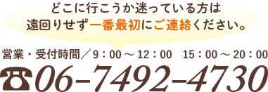 06-7492-4730