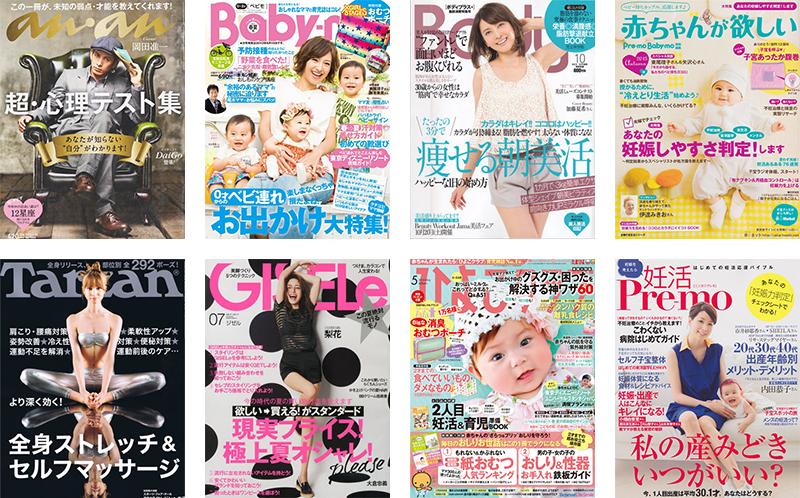 当院で行っている施術は多数の雑誌やメディアで紹介されています!