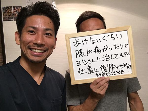 歩けないぐらい膝が痛かったけどヨシさんに治してもらい仕事に復帰できました。ありがとうございます。