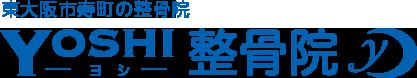 東大阪市寿町 口コミ第一位のヨシ整骨院!頭痛・肩こり・首の痛み・腰痛を筋膜リリースと骨盤矯正で根本改善します!